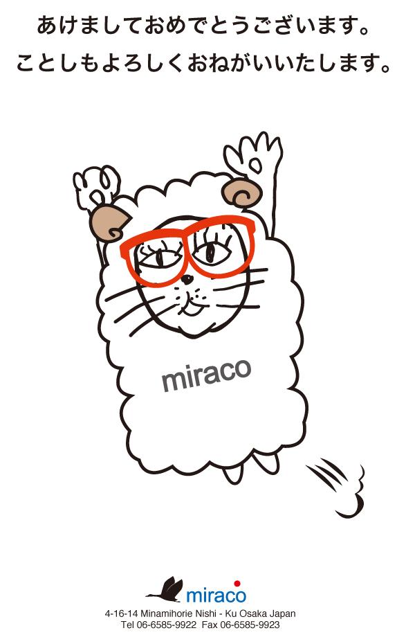 miraco2015年賀状.jpg