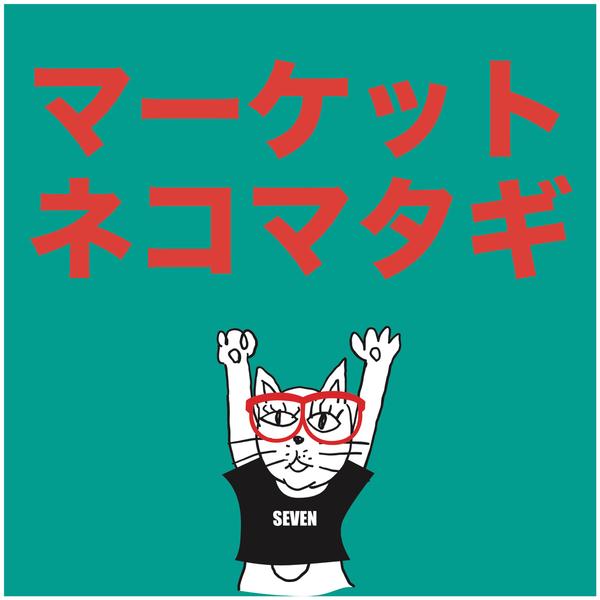 ネコマタ1126.jpgのサムネール画像のサムネール画像のサムネール画像